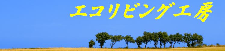 エコリビング工房(南陽市)